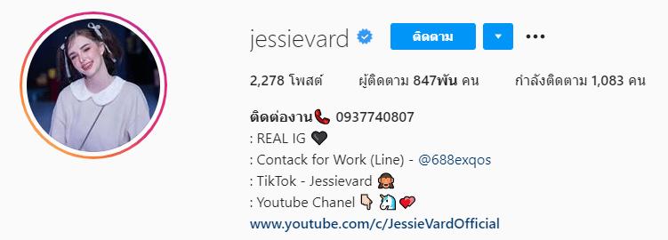 Instagram เจสซี่ วาร์ด