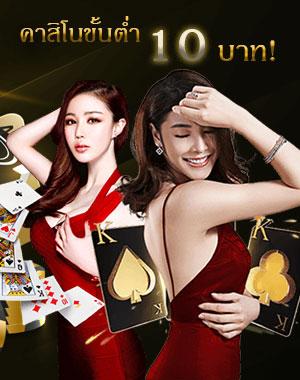คาสิโนขั้นต่ำ 10 บาท g-casinos