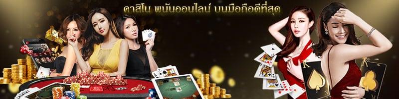 พนันออนไลน์บนมือถือ g-casinos