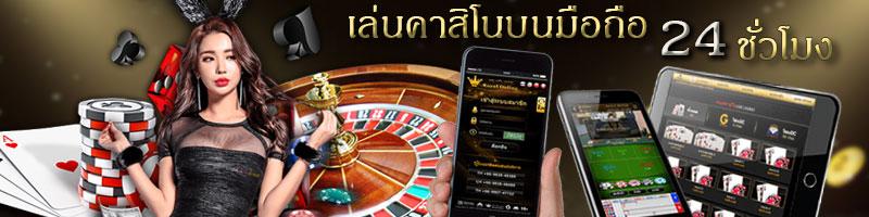 คาสิโนออนไลน์บนมือถือ 24 ชั่วโมง g-casinos