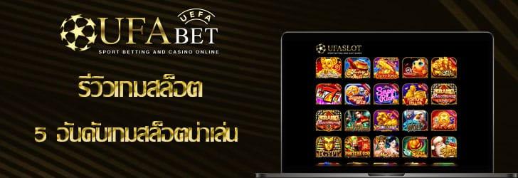 รีวิวเกมสล็อต g-casinos